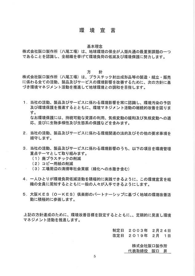 環境宣言2019年