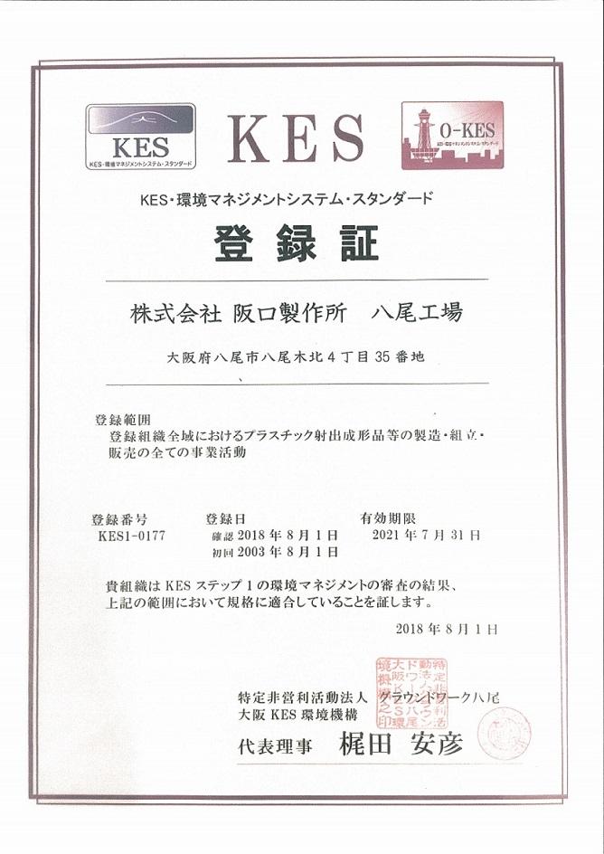 KES登録証2019