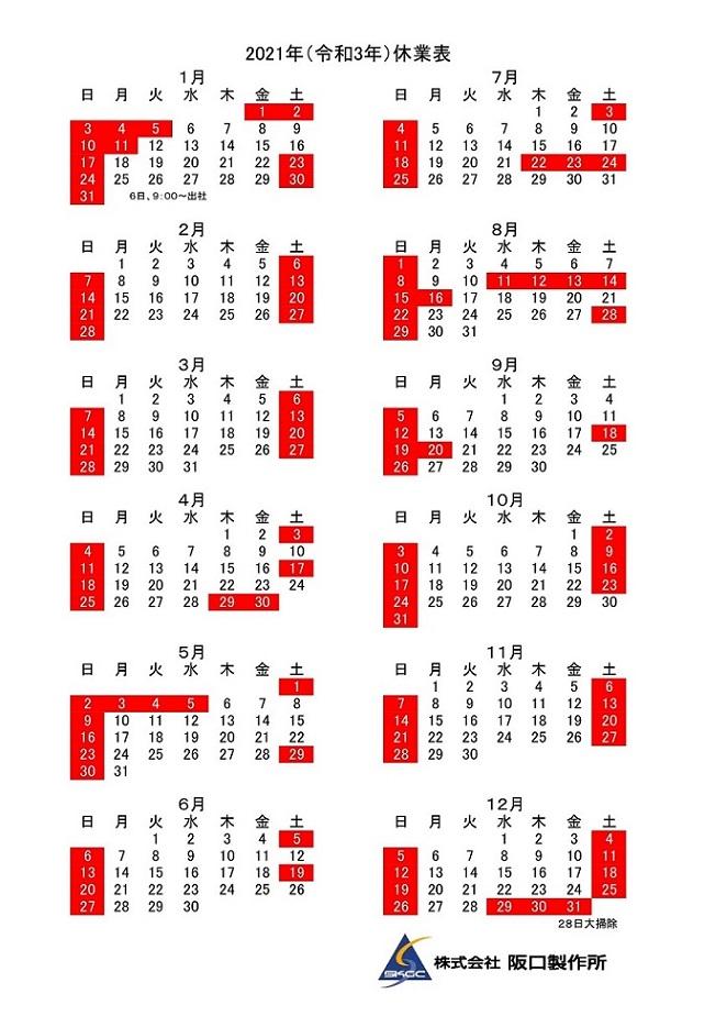 2021年営業日カレンダー